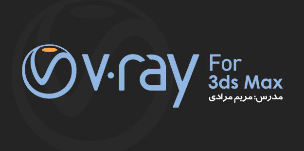 کارگاه Advanced V-Ray